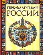 Герб, флаг, гимн России. Научно-популярное издание для детей