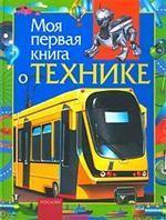 Моя первая книга о технике. Научно-популярное издание для детей