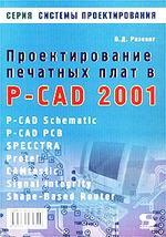Проектирование печатных плат в P-CAD 2001