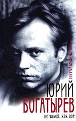 Юрий Богатырев не такой как все
