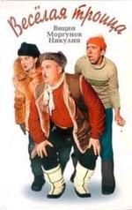 Веселая троица