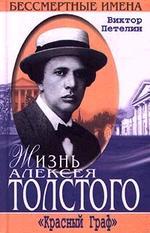 Жизнь Алексея Толстого