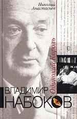 Владимир Набоков одинокий король
