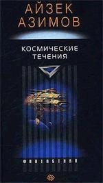 Космические течения: Роман