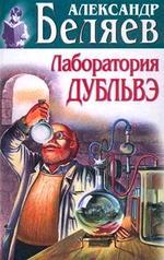 Лаборатория Дубльвэ
