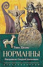 Норманны покорители северной Атлантики