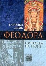 Феодора циркачка на троне