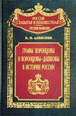 Графы Воронцовы и Воронцовы-Дашковы