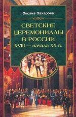 Светские церемониалы в России