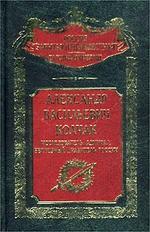 А.В. Колчак – исследователь, адмирал