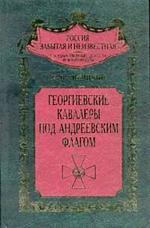 Георгиевские кавалеры под Андреевским флагом