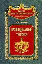 Провинциальный Тургенев