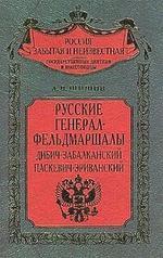 Русские генерал фельдмаршалы