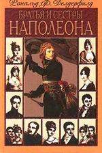 Братья и сестры Наполеона