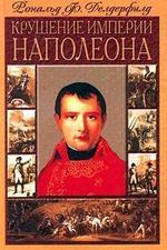 Крушение империи Наполеона