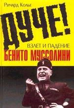 Дуче. Взлет и падение Бенито Муссолини