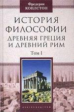 История философии. Древняя Греция Том 1