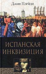 Плейди Дж. Испанская инквизиция