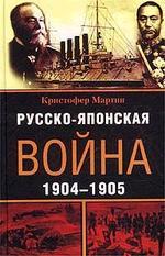 Русско японская война 1904-1905