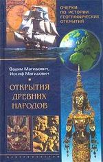 Открытия древних народов