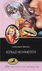 Обложка книги Кольцо из Камелота