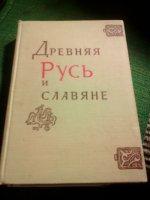 Древняя Русь и славяне