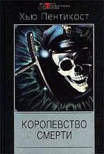 Королевство смерти