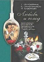 Любовь и голод. Эротический кулинарный путеводитель по странам и континентам