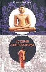История Дзэн буддизма