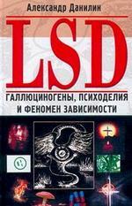 LSD Галлюциногены