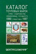 Каталог почтовых марок СНГ