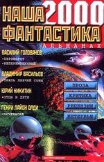 Наша фантастика 2000