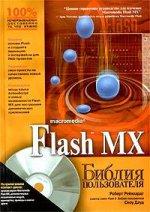 Flash MX. Библия пользователя