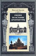 Очерки по истории архитектуры. Том 1