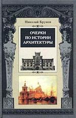 Очерки по истории архитектуры. Том 2