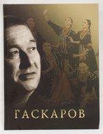 Книга-альбом Файзи Гаскаров, на русском, башкирском и английском языках