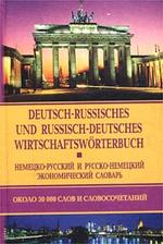Немецко-русский и русско-немецкий экономический словарь