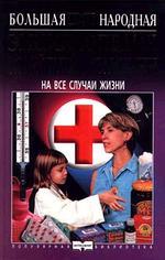 Энциклопедия домашней медицины