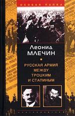 Русская армия