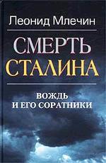 Смерть Сталина. Вождь и его соратники