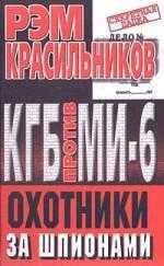 КГБ против МИ-6. Охотники за шпионам
