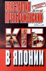 КГБ в Японии