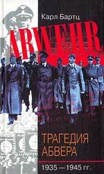 Трагедия абвера 1935 - 1945
