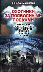 Охотники за подводными лодками. Британские противолодочные корабли против немецких субмарин. 1941-1944 гг