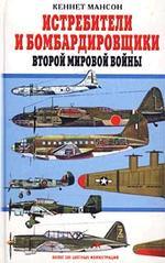 Истребители и бомбардировщики