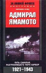 Адмирал Ямамото Путь самурая