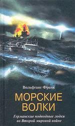 Морские волки Германские подводные лодки