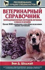 Ветеринарный справочник нетрадиционных методов лечения собак и кошек. Более 1000 домашних способов исцеления ваших питомцев