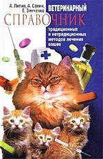 Ветеринарный справочник для кошек