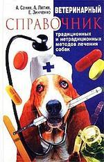 Ветеринарный справочник для собак